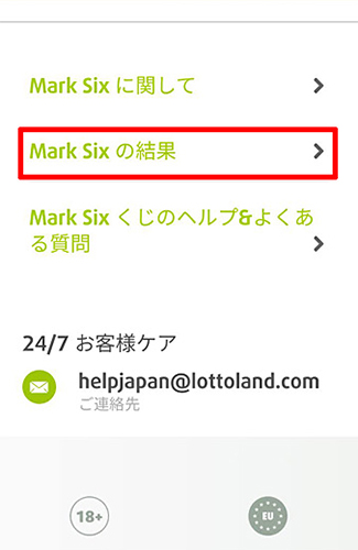 MarkSix結果
