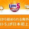 50 円から始められる海外宝くじ「ロト5」が日本初上陸